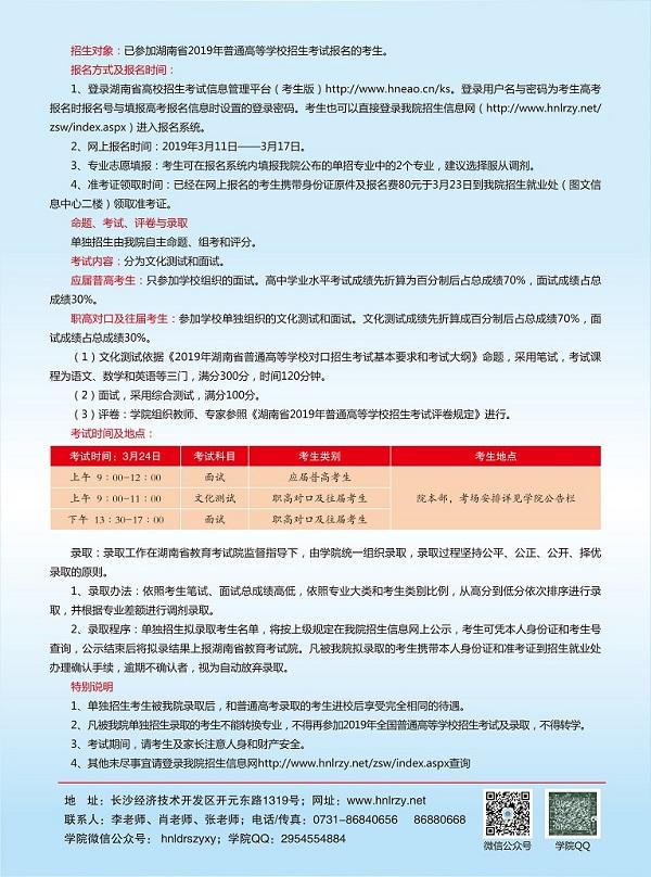 2019年湖南劳动人事职业学院单招简章