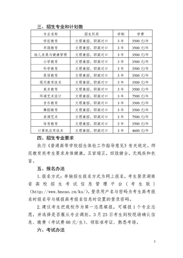 2019年湖南幼儿师范高等专科学校单招简章