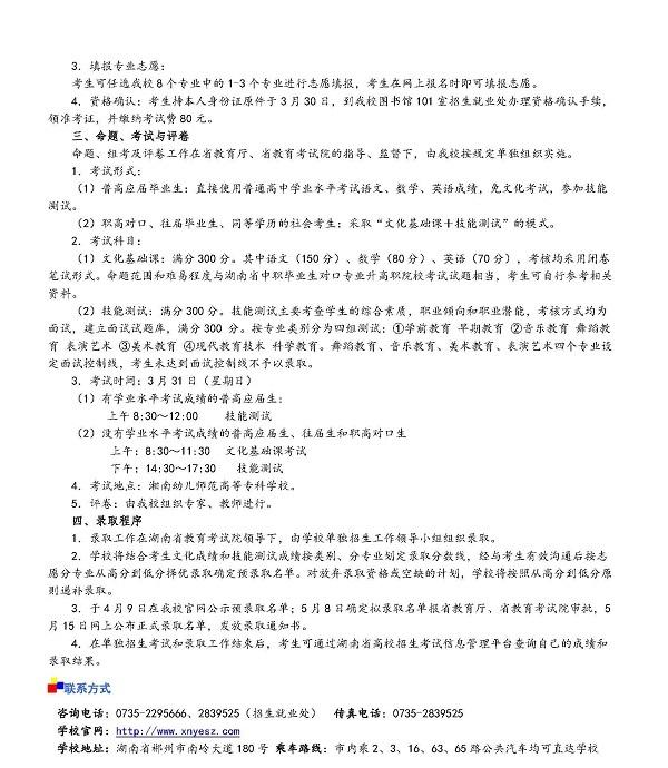 2019年湘南幼儿师范高等专科学校单招简章