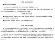 2019年茂名职业技术学院高职自主招生简章 招生专业及计划