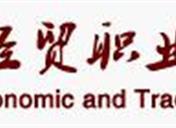 2019年广西经贸职业技术学院单招什么时候报名 报名时间安排