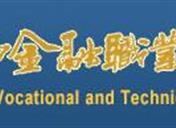 2019年广西金融职业技术学院单招什么时候报名 报名时间安排