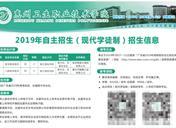 2019年惠州卫生职业技术学院高职自主招生简章 招生专业及计划