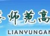 2019连云港师范高等专科学校提前招生录取查询时间 什么时候出成绩
