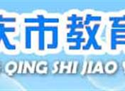 2019重庆医药高等专科学校分类考试录取查询时间 什么时候出成绩