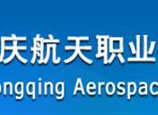 2019重庆航天职业技术学院分类考试录取查询时间 什么时候出成绩