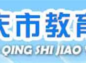 2019重庆电力高等专科学校分类考试录取查询时间 什么时候出成绩