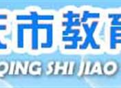 2019重庆三峡职业学院分类考试录取查询时间 什么时候出成绩