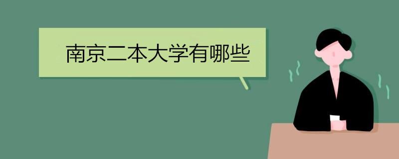 南京二本大学有哪些方法、好处