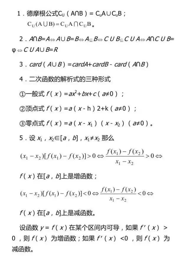 高考数学常用公式