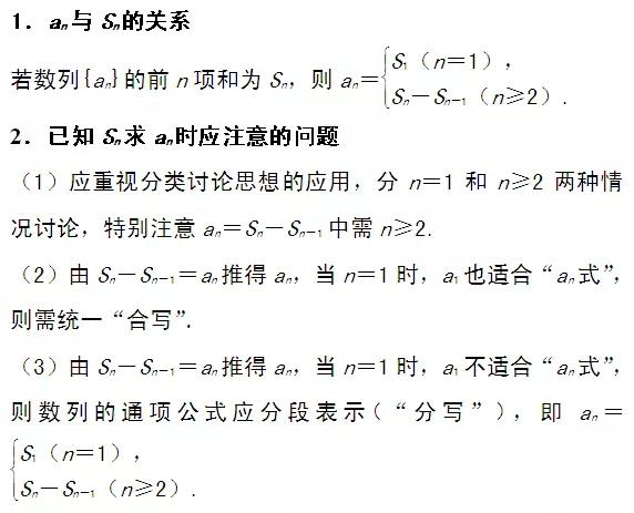 高考数学数列公式大全