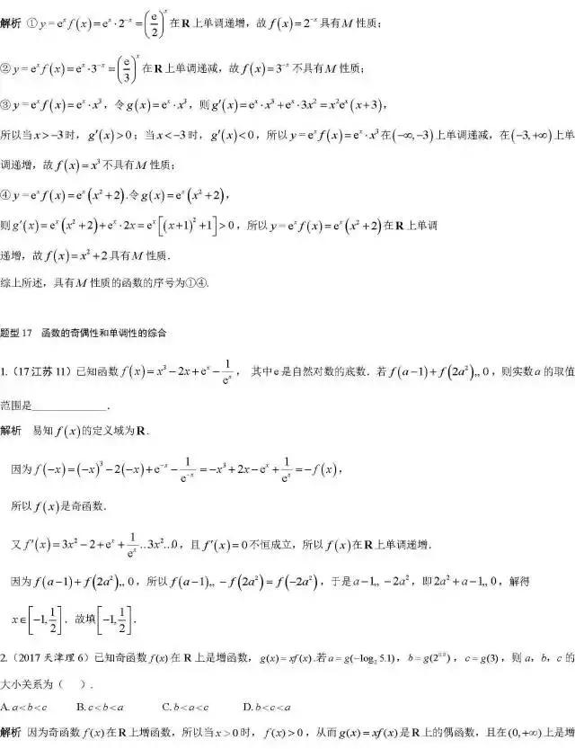 高考数学必刷题
