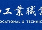 2019广西工业职业技术学院高职单招成绩查询时间