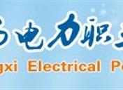 2019广西电力职业技术学院高职单招成绩查询时间