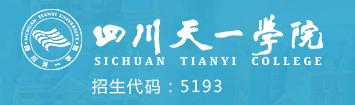 2019年民办四川天一学院高职单招录取查询时间 什么时候出成绩