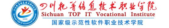 2019年四川托普信息技术职业学院高职单招录取查询时间 什么时候出成绩