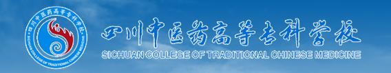 2019年四川中医药高正专科学校高职单招录取查询时间 什么时候出成绩