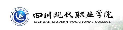 2019年四川现代职业学院高职单招录取查询时间 什么时候出成绩