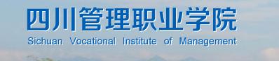 2019年四川管理职业学院高职单招录取查询时间 什么时候出成绩