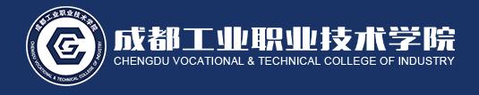 2019年成都工业职业技术学院高职单招录取查询时间 什么时候出成绩