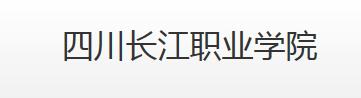 2019年四川长江职业技术学院高职单招录取查询时间 什么时候出成绩