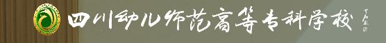 2019年四川幼儿师范高等专科学校录取查询时间 什么时候出成绩