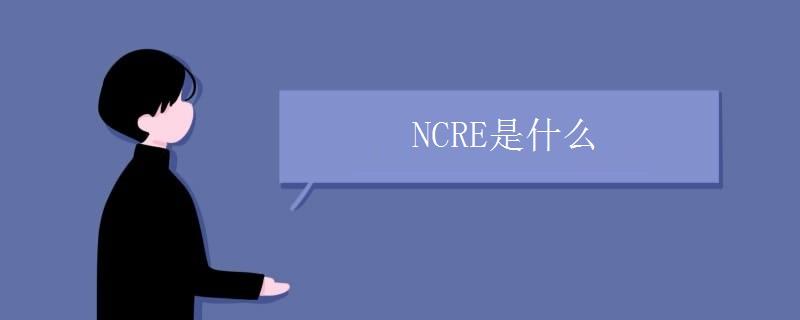 NCRE是什么