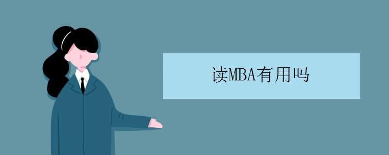 讀MBA有用嗎