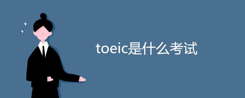 toeic是什么考试