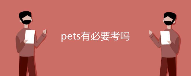 pets有必要考吗