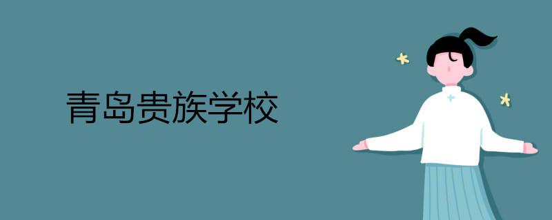 青岛贵族学校到底有哪些