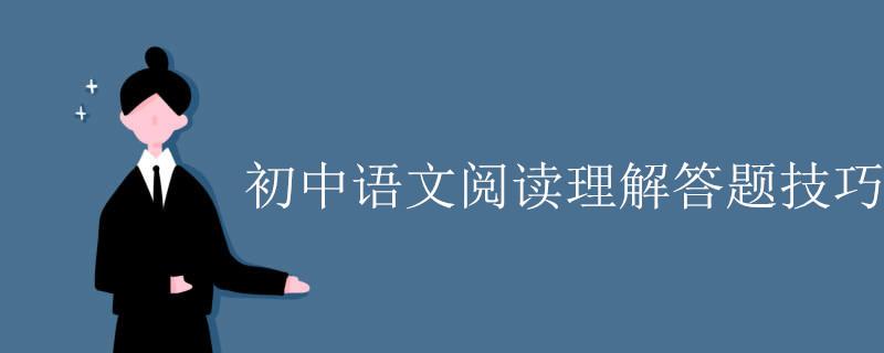 初中语文阅读理解答题技巧