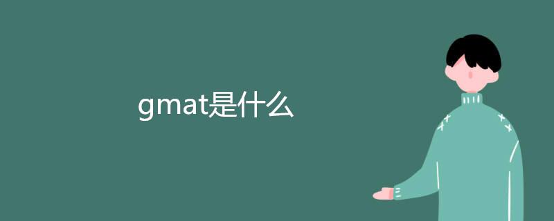 gmat是什么