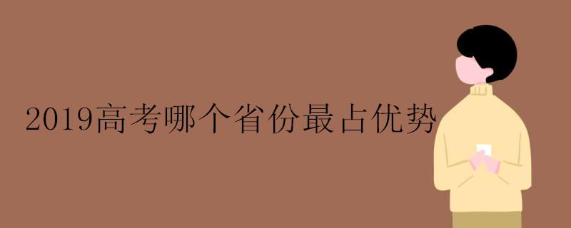 高考哪个省最占优势 辽宁省为什么比河北省占优势