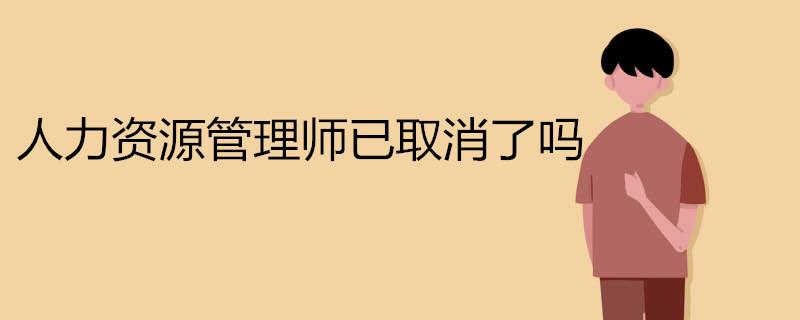 人力资源管理师上海证图片