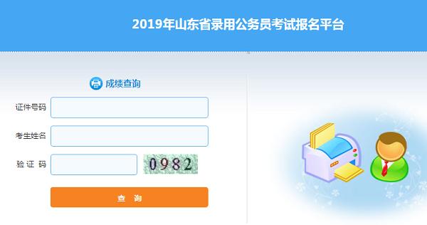 2019年山东省公务员成绩查询入口