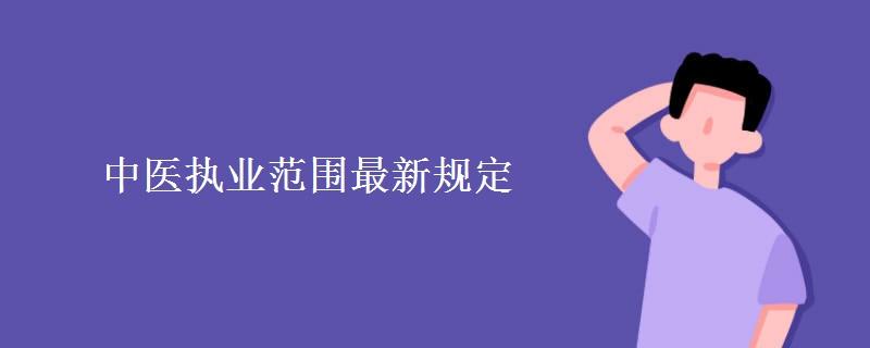 中医类别执业医师包括康复吗_中医可以考中西医执业医师_中医康复考执业医师证