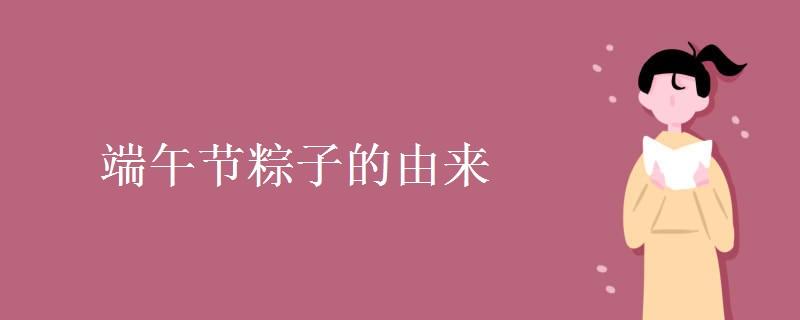 端午节粽子的由来 粽子的发展历史