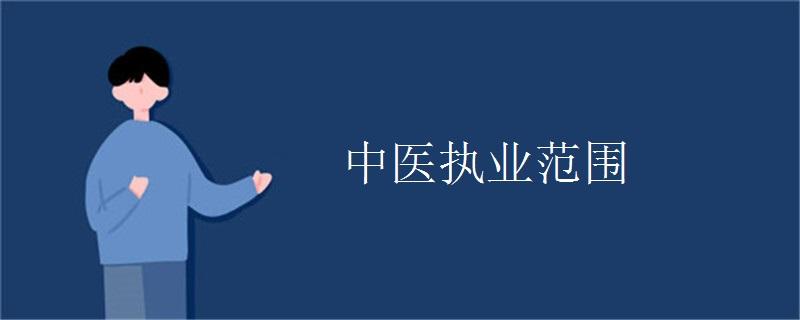 中医内科执业范围规定图片