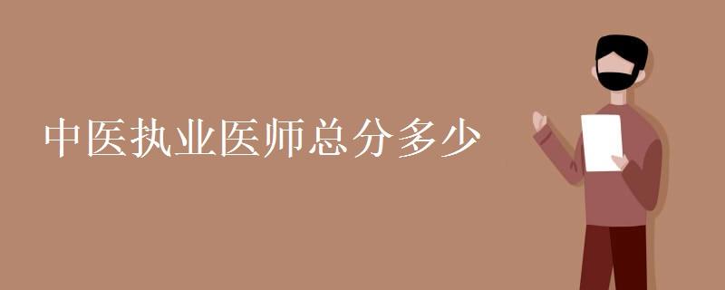中医执业医师考试分值图片