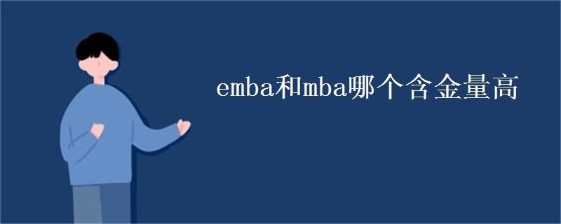 emba和mba哪个含金量高