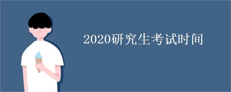 2020研究生考试时间