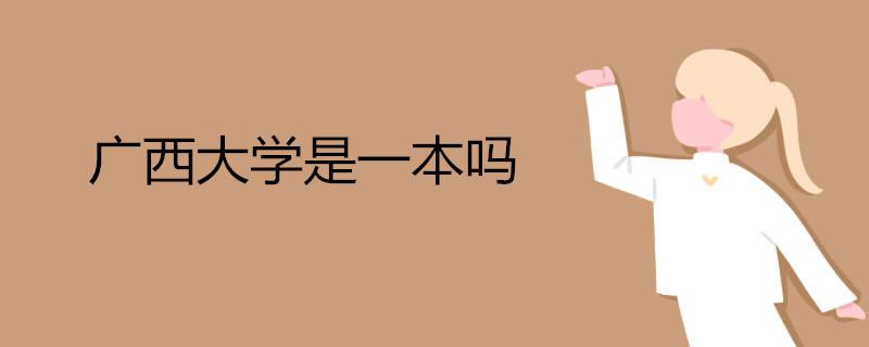 广西大学是一本吗 广西大学简介