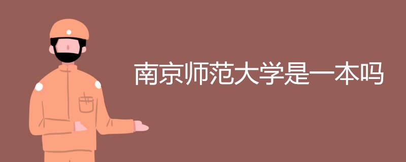 南京师范大学是一本吗 怎样填报志愿