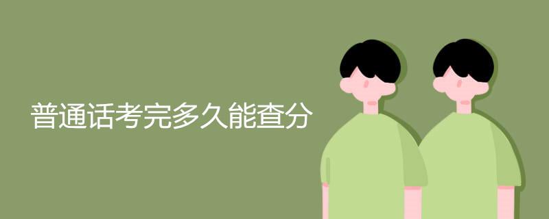 普通话考完多久能查分