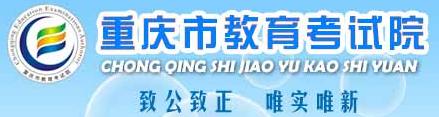2019年重庆单招报名时间及报名入口