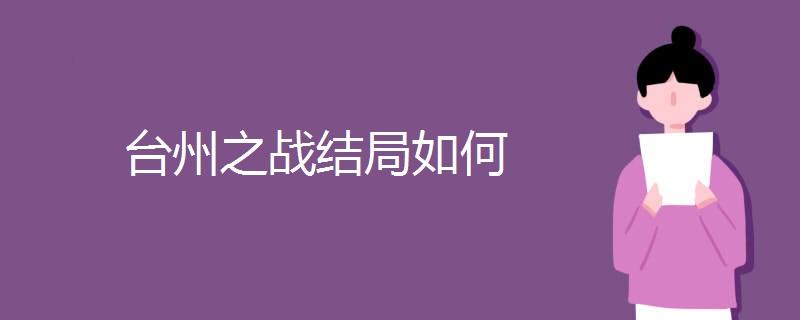 台州之战结局如何