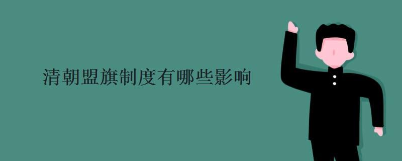 清朝盟旗制度有哪些影响