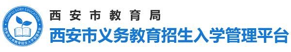 2019年西安市幼升小报名时间及报名入口
