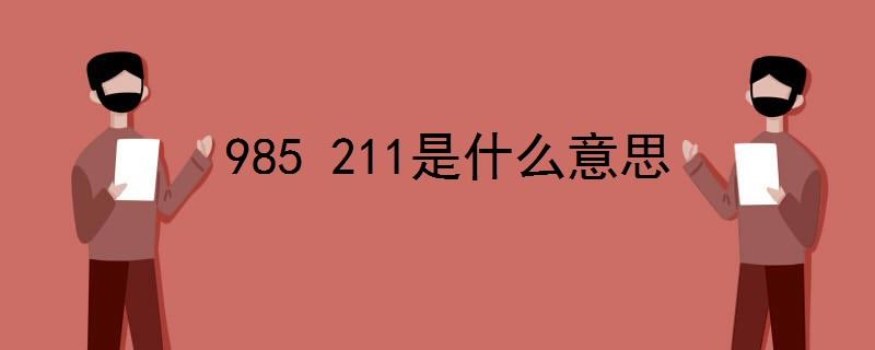 985 211是什么意思 都包括哪些大学